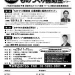 11/15(火)にセミナー開催します!